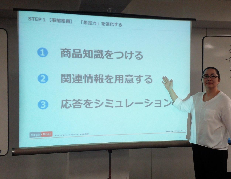 クレーム対応の事前準備について説明する益田講師
