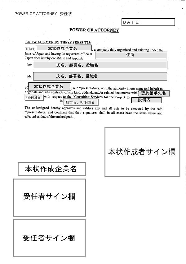 23. Power of attorney(委任状)