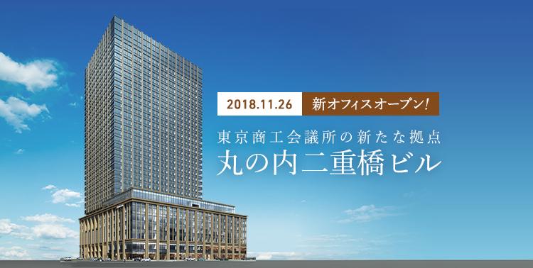 トップ  東京商工会議所