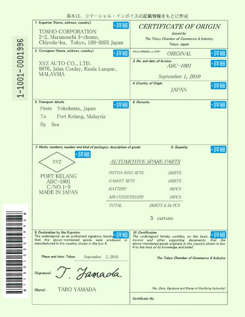 原産地証明:証明書の記載方法 | 申請書類を作成・準備する ...
