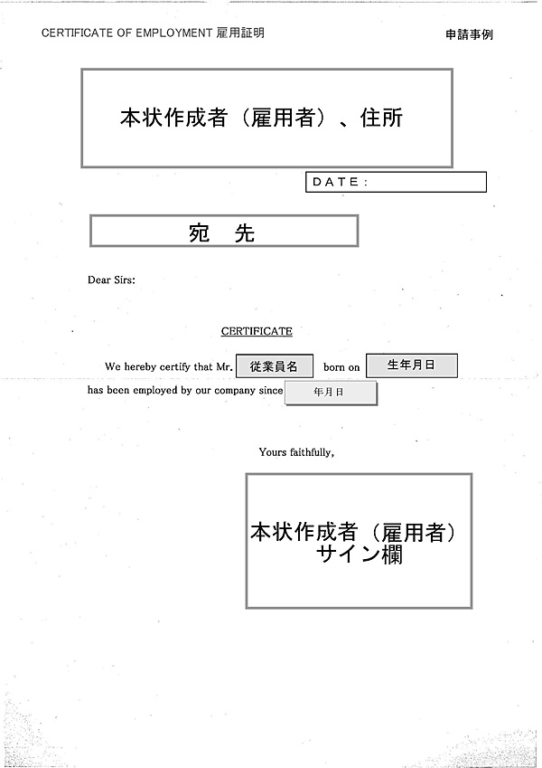 21. Certificate of employment(雇用証明)