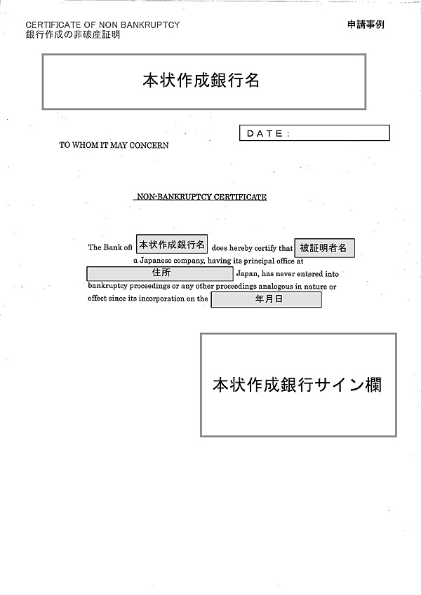 28. Certificate of non bankruptcy1(銀行作成の非破産証明)