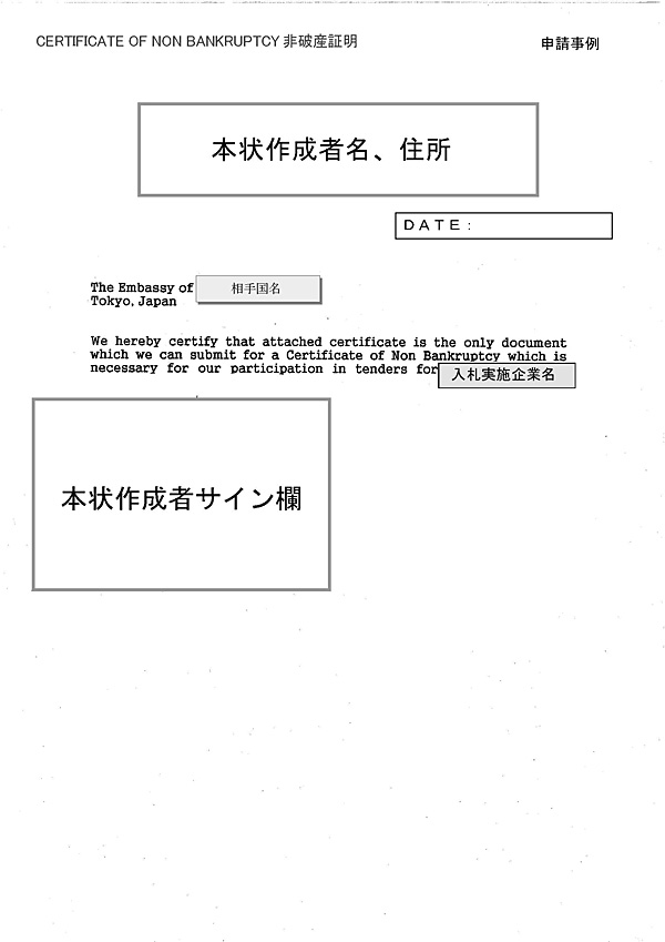 29. Certificate of non bankruptcy2(非破産証明)