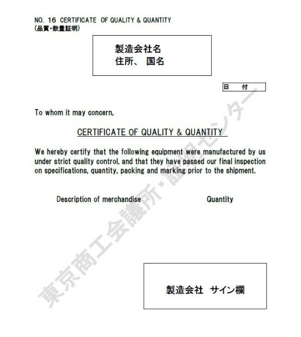 Certificate of quality and quantity template images template certificate of quality and quantity template gallery certificate yelopaper Choice Image