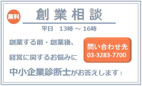 創業支援・起業支援 | 経営相談 |東京商工会議所